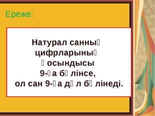 Ереже: Натурал санның цифрларының қосындысы 9-ға бөлінсе, ол сан 9-ға дәл бөл