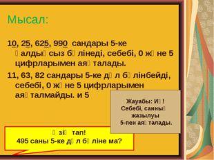 Мысал: 10, 25, 625, 990 сандары 5-ке қалдықсыз бөлінеді, себебі, 0 және 5 циф