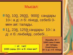 Мысал: 50, 100, 2600, 9000 сандары 10-ға дәл бөлінеді, себебі 0-мен аяқталады