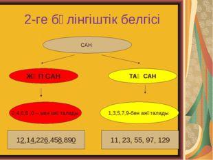 2-ге бөлінгіштік белгісі САН ЖҰП САН ТАҚ САН 2,4,6,8 ,0 – мен аяқталады 1,3,5