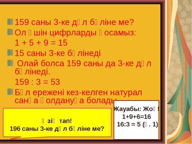 159 саны 3-ке дәл бөліне ме? Ол үшін цифрларды қосамыз: 1 + 5 + 9 = 15 15 сан...