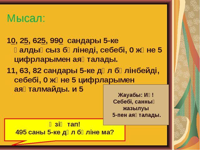 Мысал: 10, 25, 625, 990 сандары 5-ке қалдықсыз бөлінеді, себебі, 0 және 5 циф...