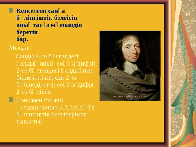 Кезкелген санға бөлінгіштік белгісін анықтауға мүмкіндік беретін Паска́ль ере...