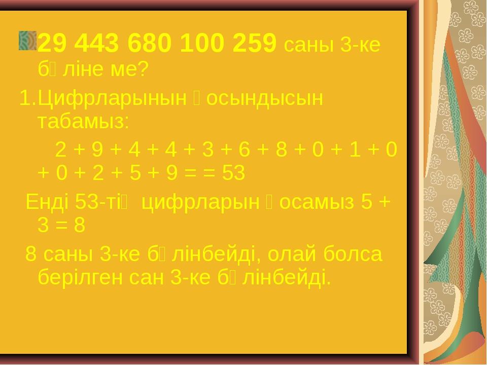29 443 680 100 259 саны 3-ке бөліне ме? Цифрларынын қосындысын табамыз: 2 + 9...