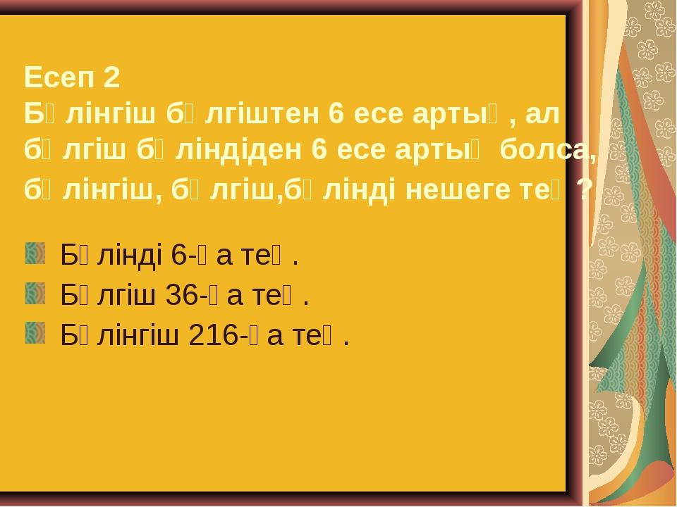 Есеп 2 Бөлінгіш бөлгіштен 6 есе артық, ал бөлгіш бөліндіден 6 есе артық болс...