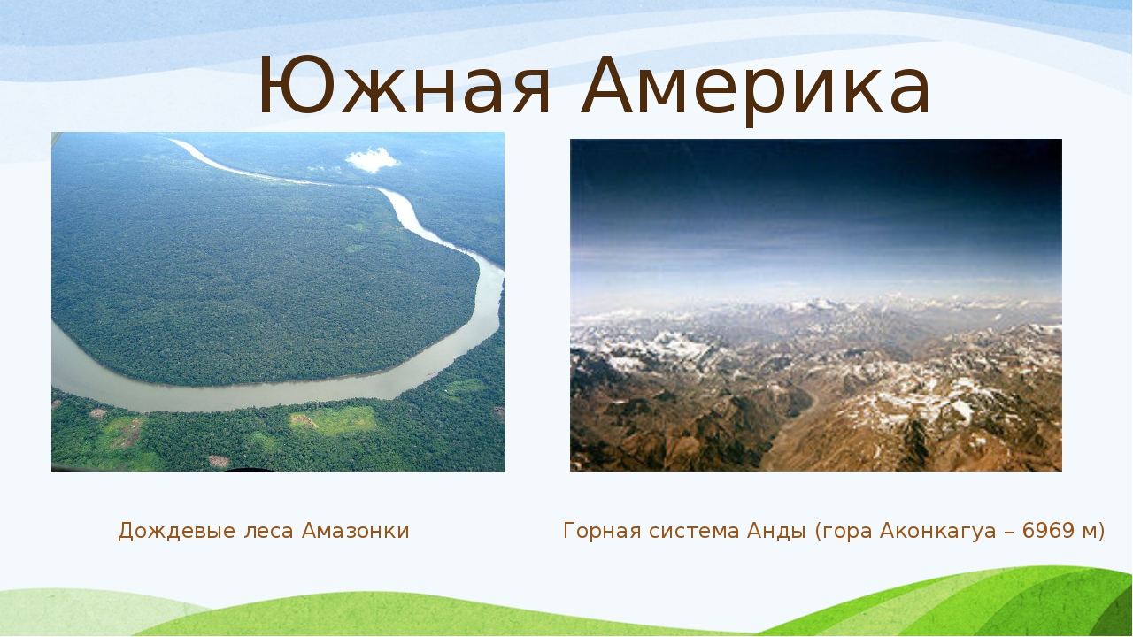 Южная Америка Дождевые леса Амазонки Горная система Анды (гора Аконкагуа – 69...