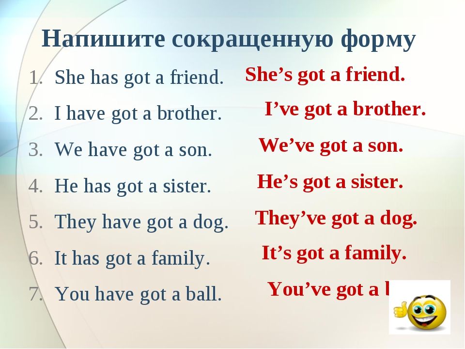 Напишите сокращенную форму She has got a friend. I have got a brother. We hav...