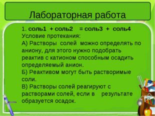 Лабораторная работа 1. соль1 + соль2 = соль3 + соль4 Условие протекания: А) Р
