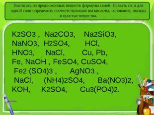 Выписать из предложенных веществ формулы солей. Назвать их и для одной соли о