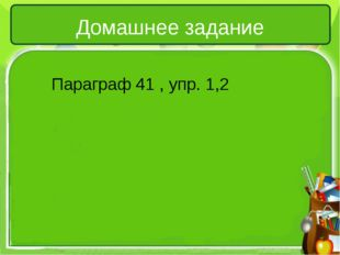 Домашнее задание Параграф 41 , упр. 1,2