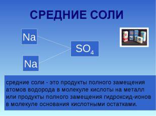 H H SO4 Na Na Na2SO4 2Na+ +SO42- средние соли - это продукты полного замещени