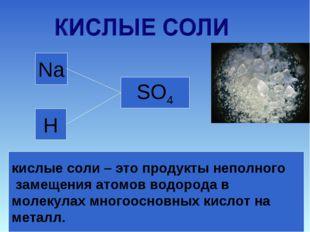 H H SO4 Na NaHSO4 Na+ + HSO4- кислые соли – это продукты неполного замещения