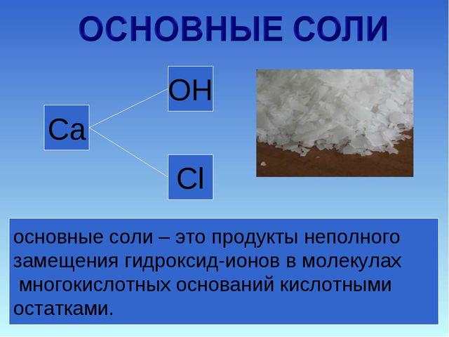 Ca OH OH Cl CaOHCl CaOH+ + Cl- основные соли – это продукты неполного замещен...