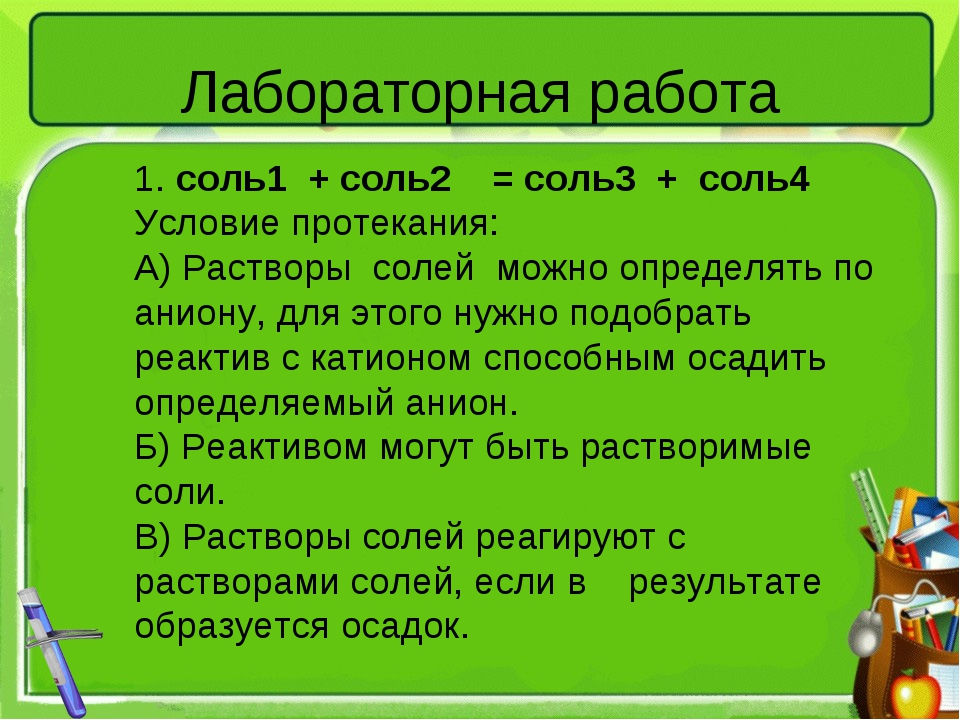 Лабораторная работа 1. соль1 + соль2 = соль3 + соль4 Условие протекания: А) Р...
