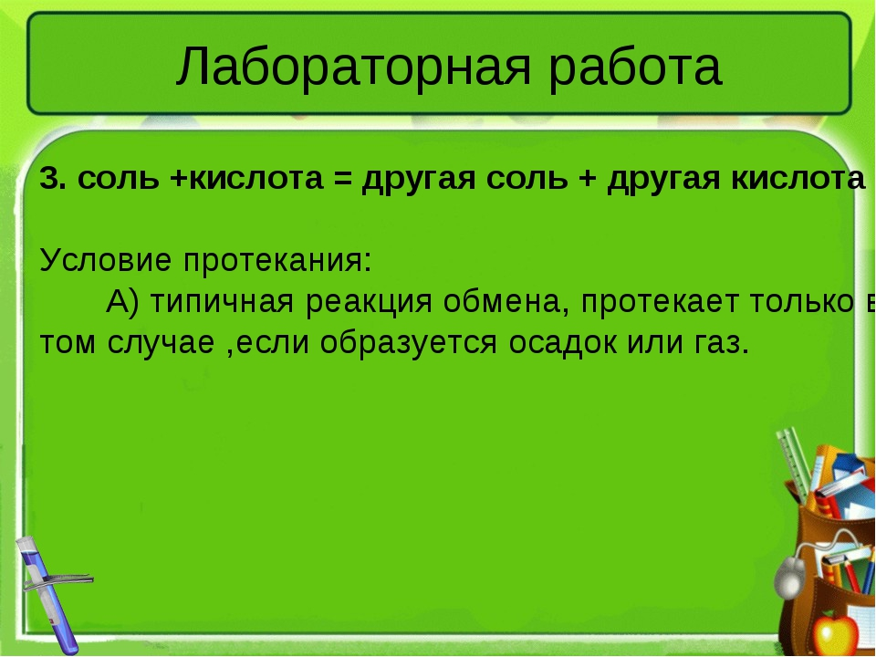 Лабораторная работа 3. соль +кислота = другая соль + другая кислота Условие п...