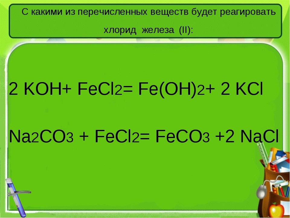 С какими из перечисленных веществ будет реагировать хлорид железа (II): 2 KOH...