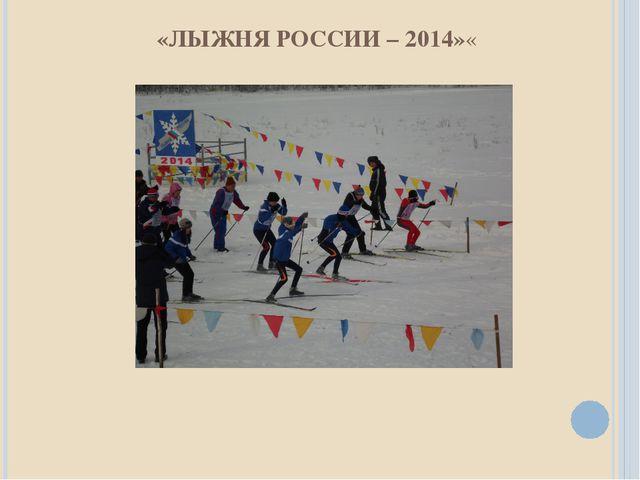 «ЛЫЖНЯ РОССИИ – 2014»«