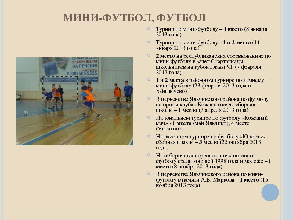 МИНИ-ФУТБОЛ, ФУТБОЛ Турнир по мини-футболу – 1 место (8 января 2013 года) Тур...