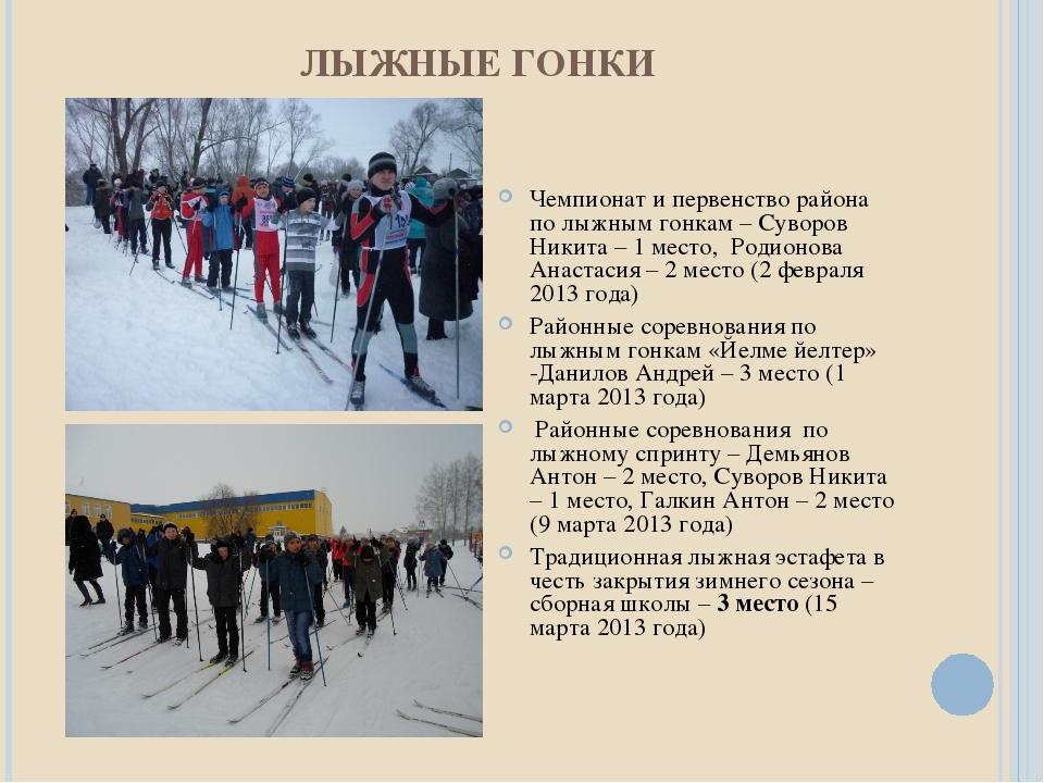 ЛЫЖНЫЕ ГОНКИ Чемпионат и первенство района по лыжным гонкам – Суворов Никита...