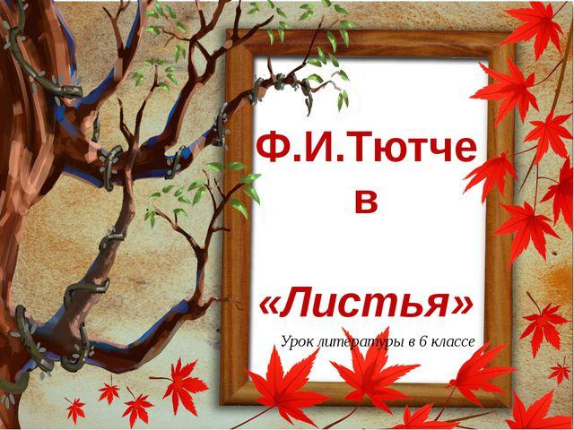 Ф.И.Тютчев «Листья» Урок литературы в 6 классе