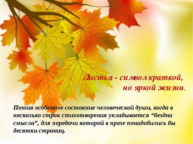 Листья - символ краткой, но яркой жизни. Поэзия особенное состояние человечес...