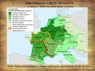 Завоевания Карла Великого Карта Франкской империи— территориальные расширени
