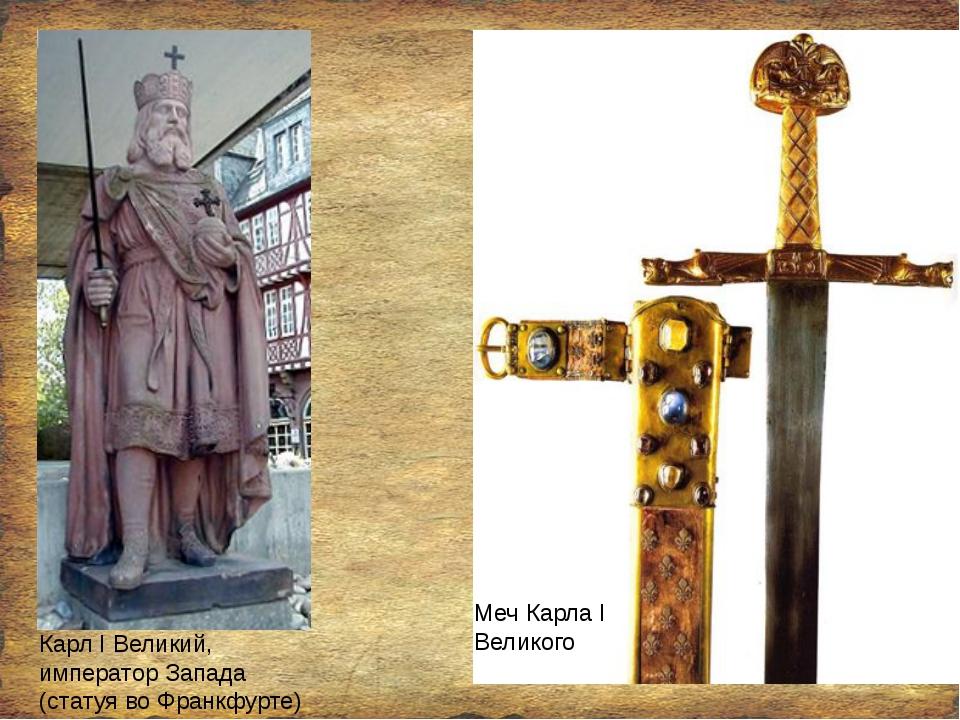 Карл I Великий, император Запада (статуя во Франкфурте) Меч Карла I Великого