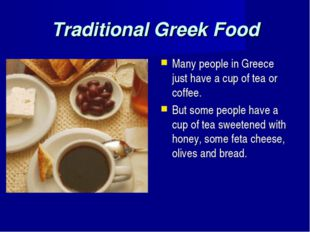 Traditional Greek Food Many people in Greece just have a cup of tea or coffee