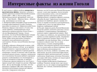 Интересные факты из жизни Гоголя Интересные факты из жизни Гоголя В моей ста