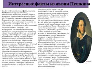 Интересные факты из жизни Пушкина  Сегодня я собрала интересные факты из жи