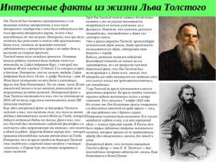 Интересные факты из жизни Льва Толстого  Лев Толстой был человеком принципи