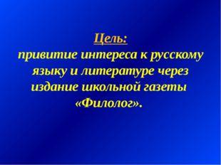 Цель: привитие интереса к русскому языку и литературе через издание школьной