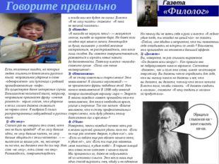 Говорите правильно  Газета  «Филолог»  06.10.2014  Есть эталонные ошибки