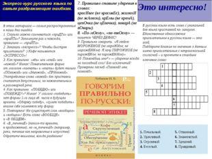 Экспресс-курс русского языка по самым раздражающим ошибкам. Вэтом материале