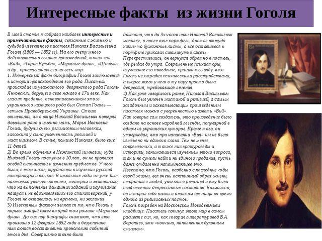 Интересные факты из жизни Гоголя Интересные факты из жизни Гоголя В моей ста...