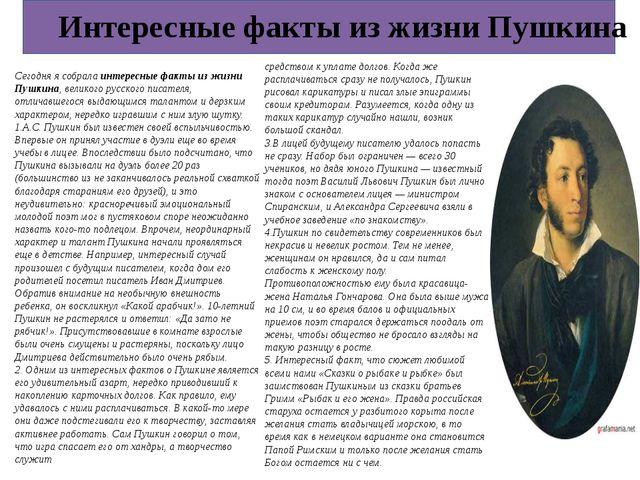 Интересные факты из жизни Пушкина  Сегодня я собрала интересные факты из жи...