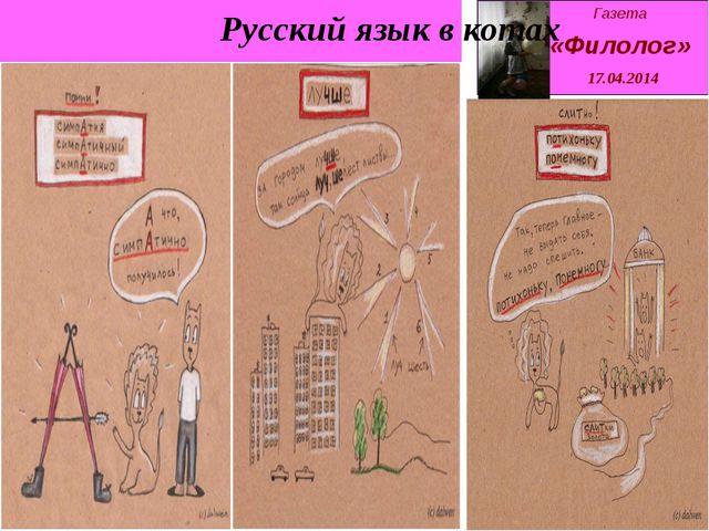 Газета «Филолог» 17.04.2014 Русский язык в котах