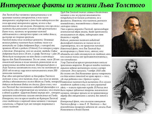 Интересные факты из жизни Льва Толстого  Лев Толстой был человеком принципи...