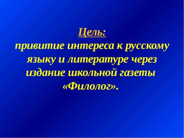 Цель: привитие интереса к русскому языку и литературе через издание школьной...