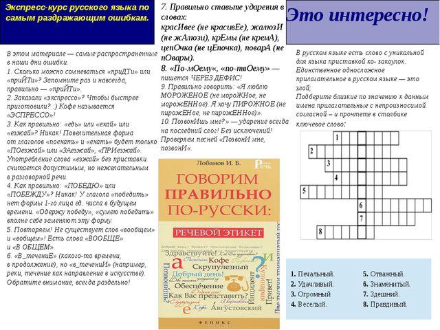 Экспресс-курс русского языка по самым раздражающим ошибкам. Вэтом материале...