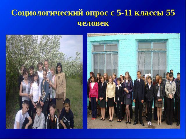 Социологический опрос с 5-11 классы 55 человек