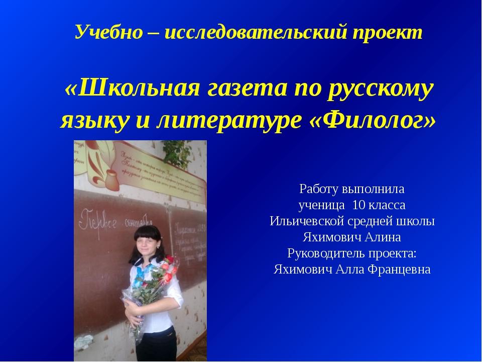 Учебно – исследовательский проект «Школьная газета по русскому языку и литера...