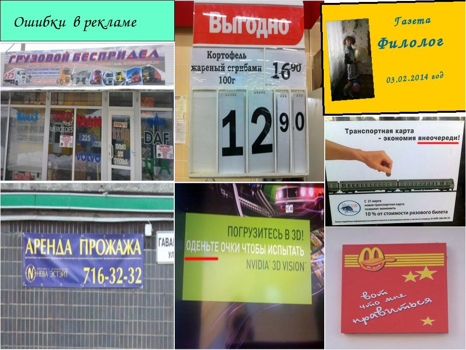 Ошибки в рекламе  Газета Филолог 03.02.2014 год