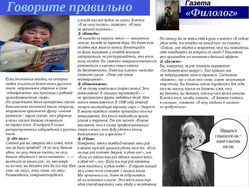 Говорите правильно  Газета  «Филолог»  06.10.2014  Есть эталонные ошибки...