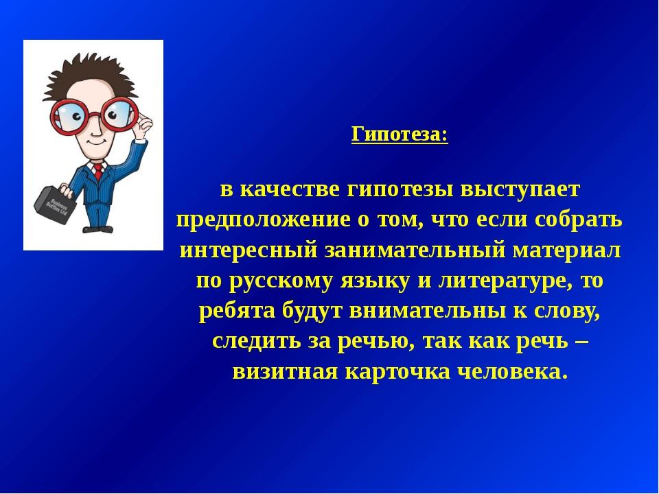 Гипотеза: в качестве гипотезы выступает предположение о том, что если собрат...