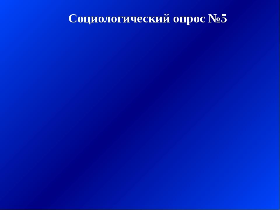 Социологический опрос №5