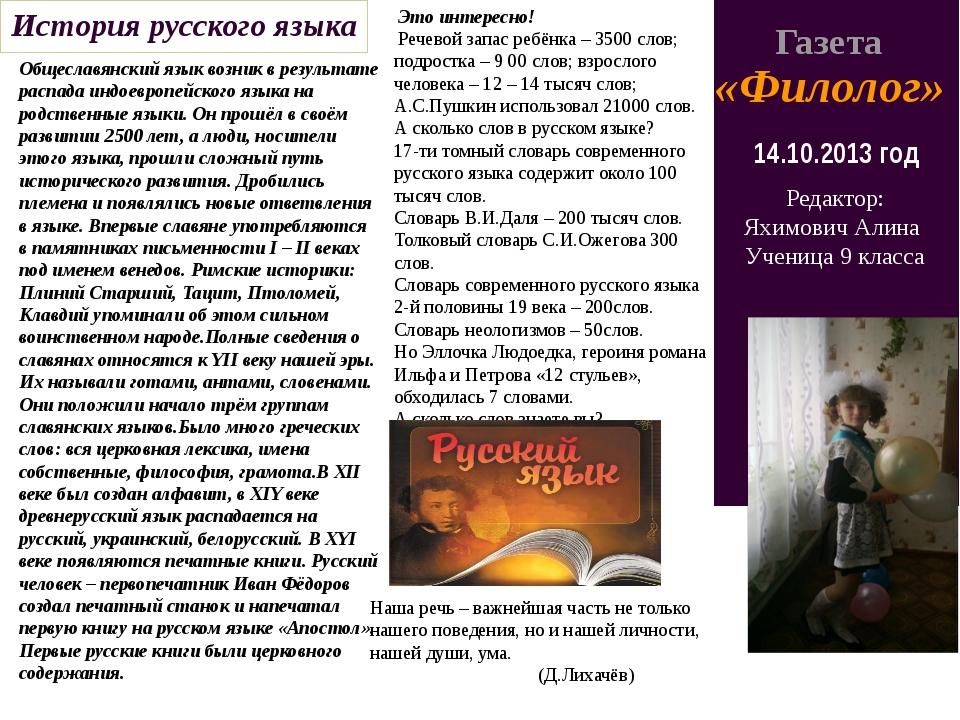 История русского языка Общеславянский язык возник в результате распада индое...