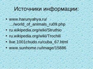 Источники информации: www.harunyahya.ru/…/world_of_animals_ru09.php ru.wikipe