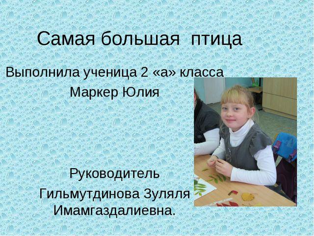 Самая большая птица Выполнила ученица 2 «а» класса Маркер Юлия Руководитель Г...