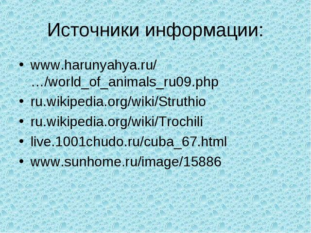 Источники информации: www.harunyahya.ru/…/world_of_animals_ru09.php ru.wikipe...